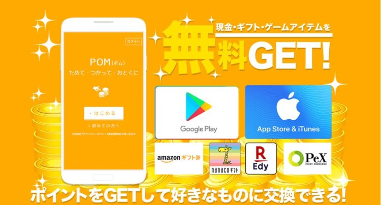 お小遣い稼ぎならポイントサイトGetMoney!